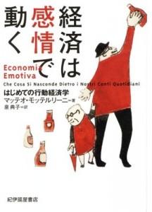 Economia emotiva Jap