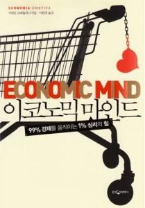 Economic mind